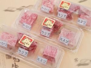 広島牛ひとくちステーキ